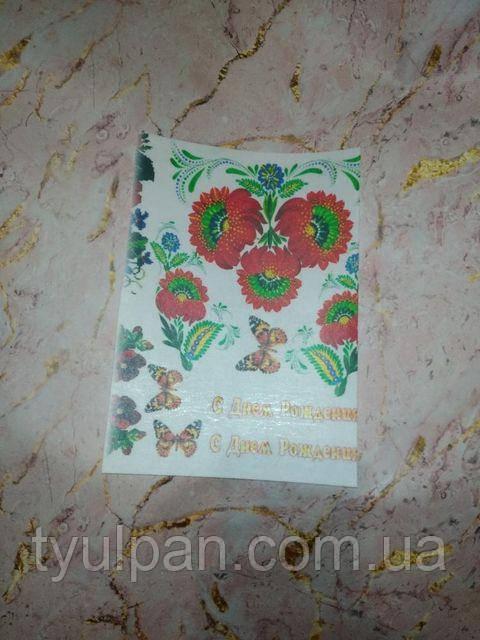 Вафельная картинка съедобная для торта  15*20 см цветы