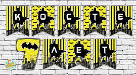 """Іменна гірлянда """"Бетмен жовта смужка / Batman"""" (ціна за 1 прапорець)"""