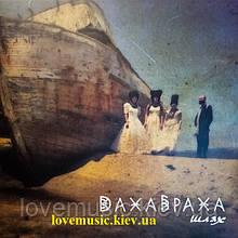Вінілова платівка ДАХАБРАХА Шлях (2016) Vinyl (LP Record)