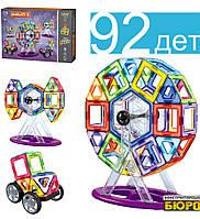 ТОП Конструктор 92деталей. Магнитный конструктор для дітей