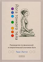 Йога тонкого тела. Руководство по физической и энергетической анатомии йоги.  Литтл Т.