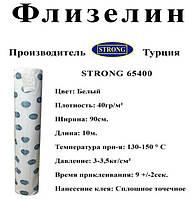 Флизелин клеевой 150см ширина Белый ( 10 пог.м ) (СТРОНГ-1419)