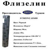 Флизелин клеевой 150см ширина Чёрный ( 10 пог.м ) (СТРОНГ-1420)
