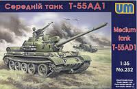 1:35 Сборная модель танка Т-55АД-1, Unimodels 232;[UA]:1:35 Сборная модель танка Т-55АД-1, Unimodels 232