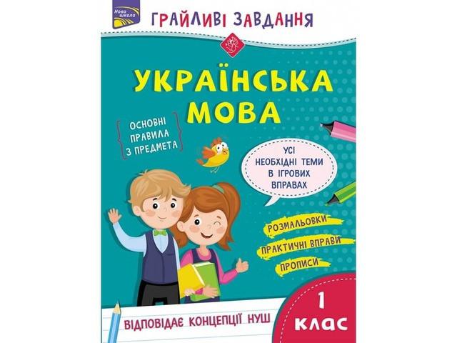 Грайливі завдання. Українська мова. 1 клас