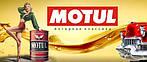 MOTUL (Мотюль,Мотул) - моторные масла , тех.жидкости , смазки