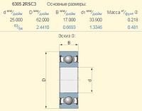 Подшипник Olimac Drago DR12160 аналог 6305
