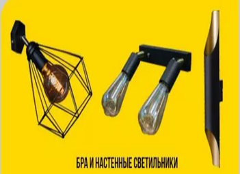 Бра и настенные светильники ЛОФТ