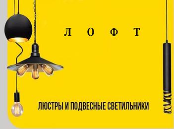 Люстры и подвесные светильники ЛОФТ