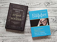 Комплект книг Думай и богатей Наполеон Хилл + Уоррен Баффет Как 5 долларов превратить в 50 миллиардов