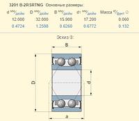 Подшипник Olimac Drago DR11150 аналог 3201-2RS