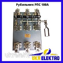 Рубильник РПС 100 Рубильники РПС 100А с покрытием оловом