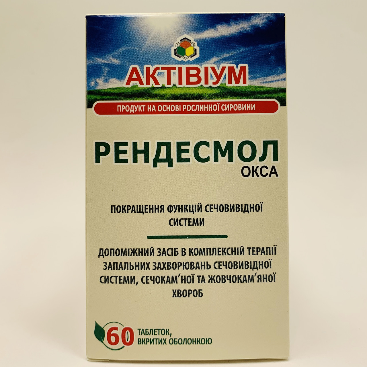 Активиум Рендесмол окса (растворение камней), 60 табл. по 500 мг
