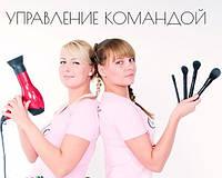Система адаптации персонала салона красоты