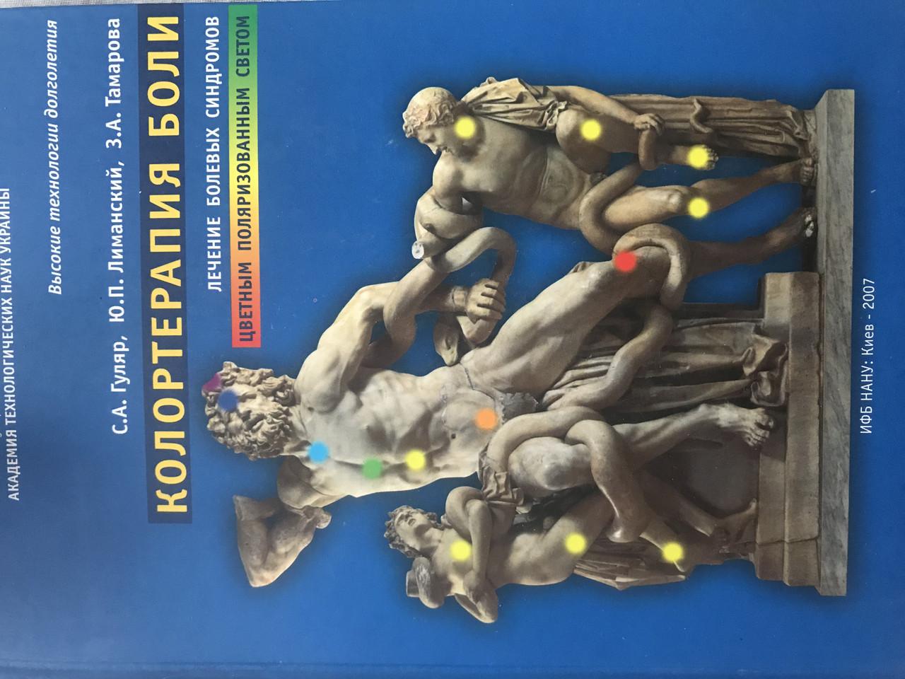 Книга Биоптрон цветотерапия Цептер по точкам лечение и снятие боли
