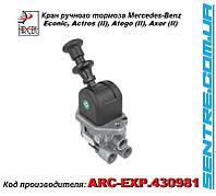 Кран ручного тормоза DPM23AK Mercedes A0034307981 ARCEK Турция, фото 1