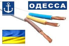 Провод ШВВП 3х1,5 Одесса