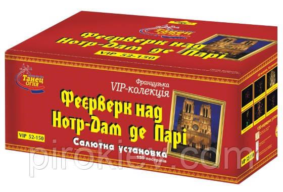 Салют Нотр Дам де  Пари VIP 52-150