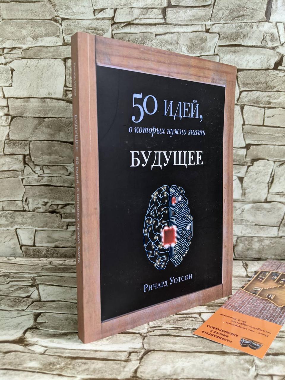 """Книга """"50 Ідей про які потрібно знати.МАЙБУТНЄ"""" Річард Уотсон"""