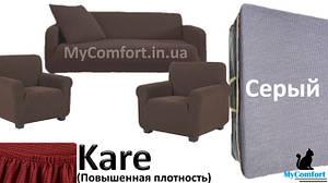 Комплекты Чехлов на Диван и Два кресла Kare