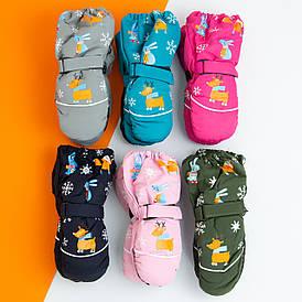 Оптом рукавиці болоневые на 2 - 3 - 4 року лижні для дівчаток і хлопчиків (арт. 20-12-21)