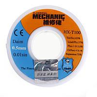 Припой с флюсом Mechanic HX-T100, 0.5mm, Sn 63%, Pb 37%