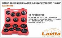"""Съемник масленого фильтра """"чашка"""" набор 15 шт. Lavita LA 514015"""
