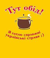 Домашняя еда комплексные обеды доставка Киев