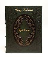 """Книга в коже """"Рубайат"""" Омар Хайям и персидские поэты X-XVI веков"""