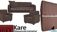 Чехол на диван и два кресла KARE. Коричневый