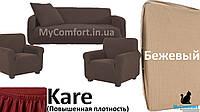 Чехол на диван и два кресла KARE. Бежевый