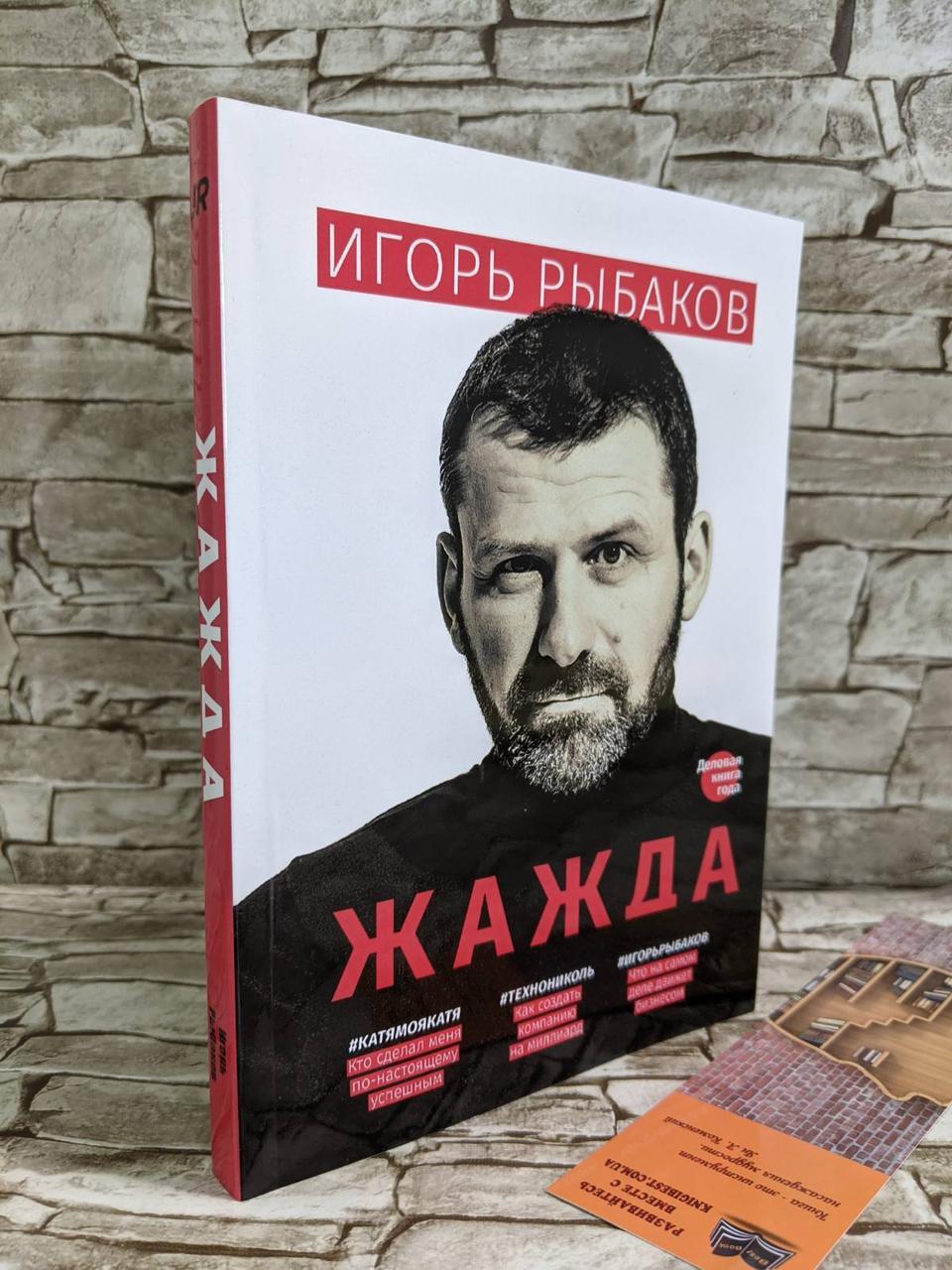 """Книга """"Жажда"""" Игорь Рыбаков"""