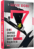 Шон Кові Книга 7 звичок високоефективних підлітків