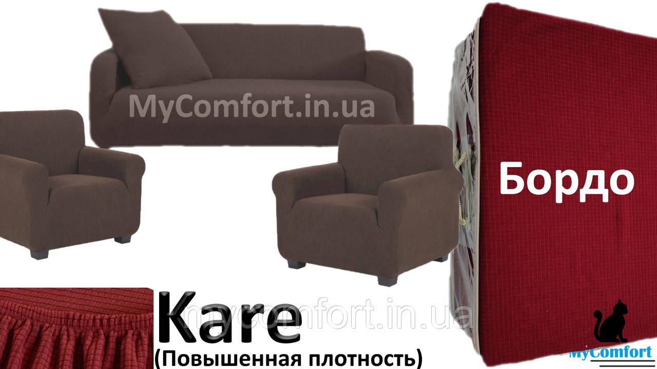 Чехол на диван и два кресла KARE. Бордо