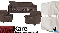 Чехол на диван и два кресла KARE. Молоко