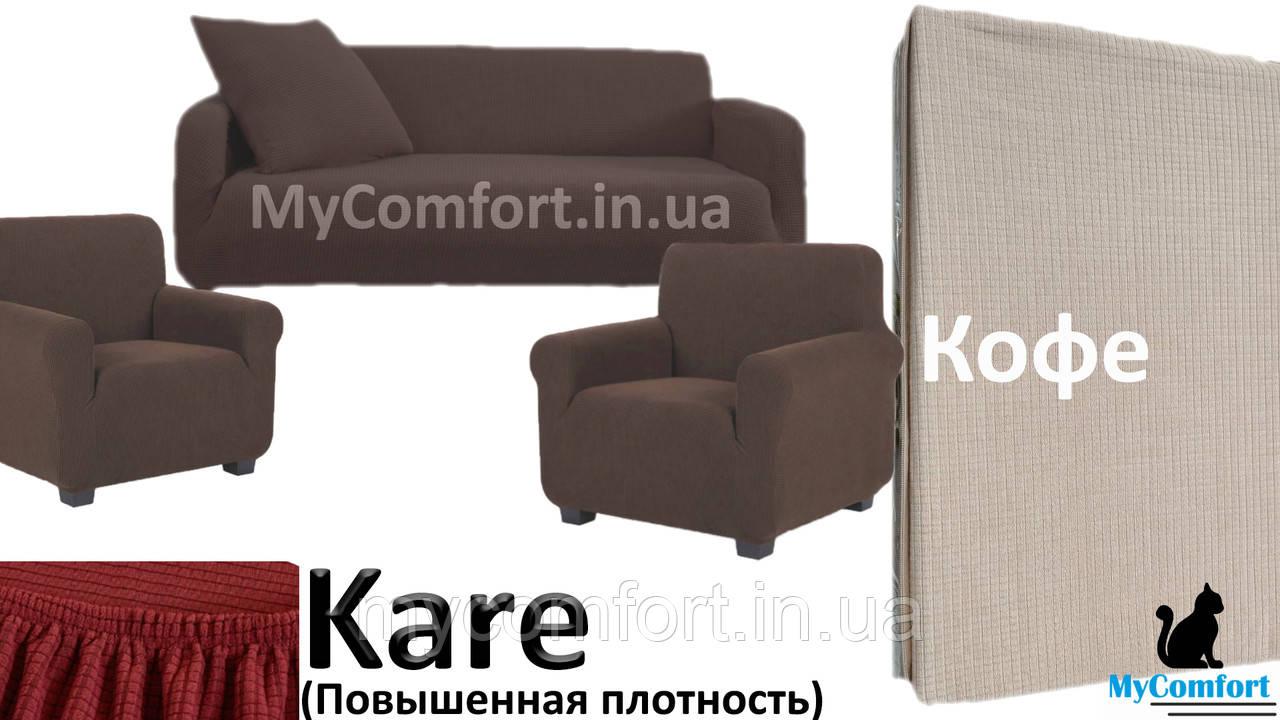 Чехол на диван и два кресла KARE. Кофе