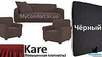 Чехол на диван и два кресла KARE. Черный