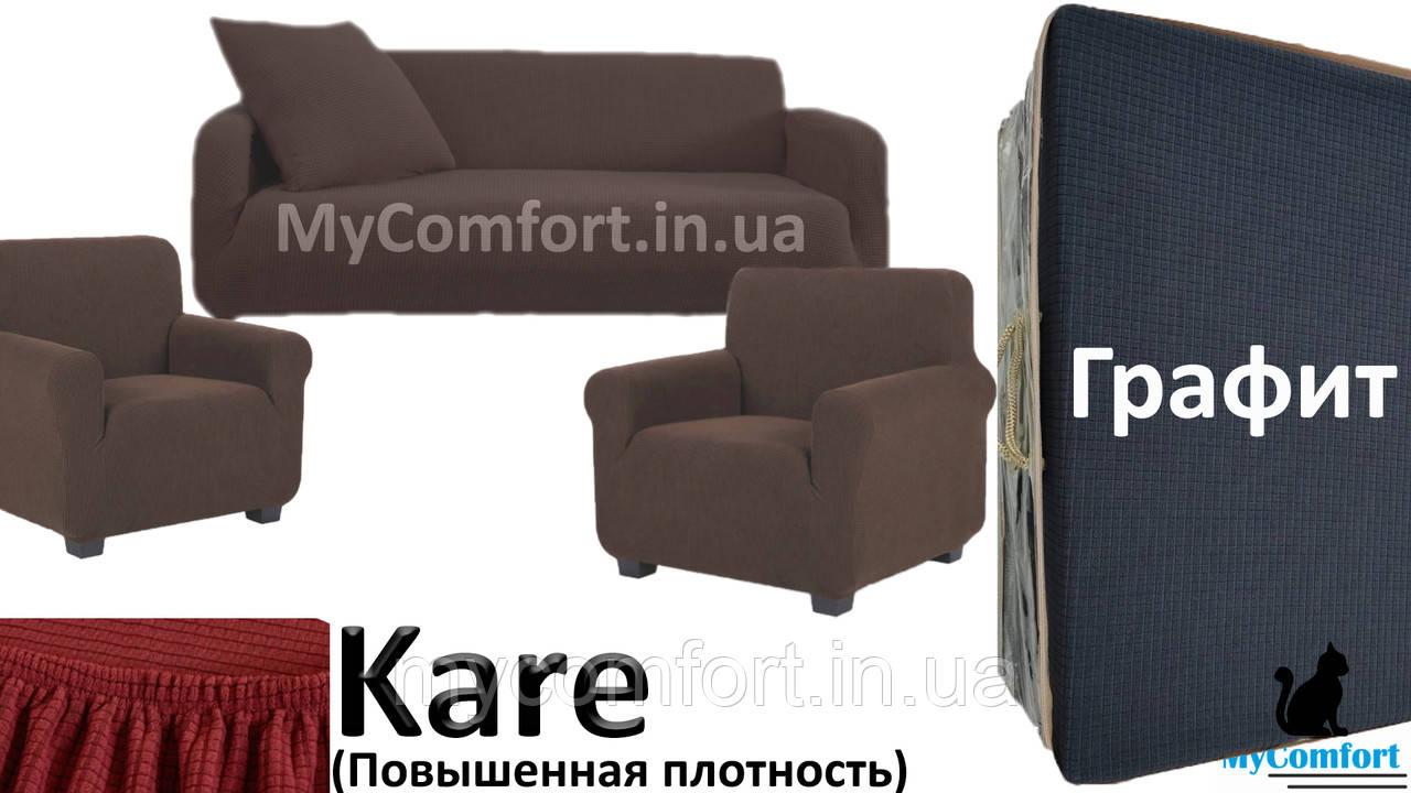 Чехол на диван и два кресла KARE. Графит