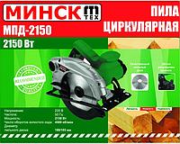 Пила дисковая Минск МПД-185/2150 2 диска!