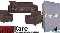 Чехол на диван и два кресла KARE. Серый