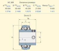 Подшипник Olimac Drago DR4060 аналог UC208