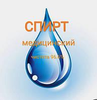 Спирт (этиловый) 96,6%, 0,5 литра