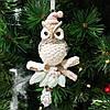 Новогоднее украшение подвесное Совушка, 11см
