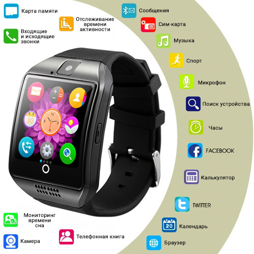 Умные часы Smart Watch Q18 Черный