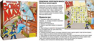 """Настольная игра """"Спасти Макса. Пожарный"""" 45570"""