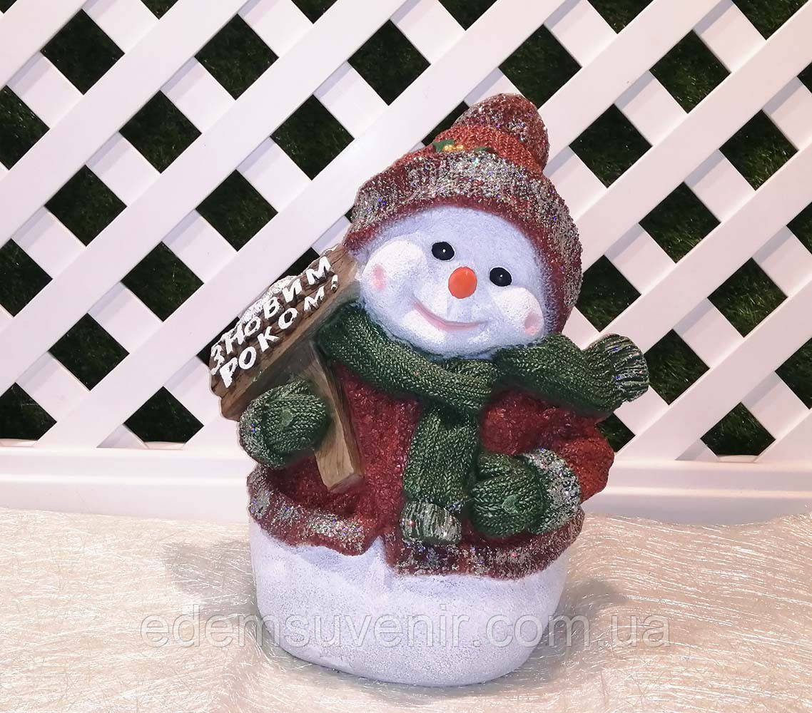 """Новогодняя садовая фигура Снеговик в коричневом с табличкой """"З Новим Роком!"""""""