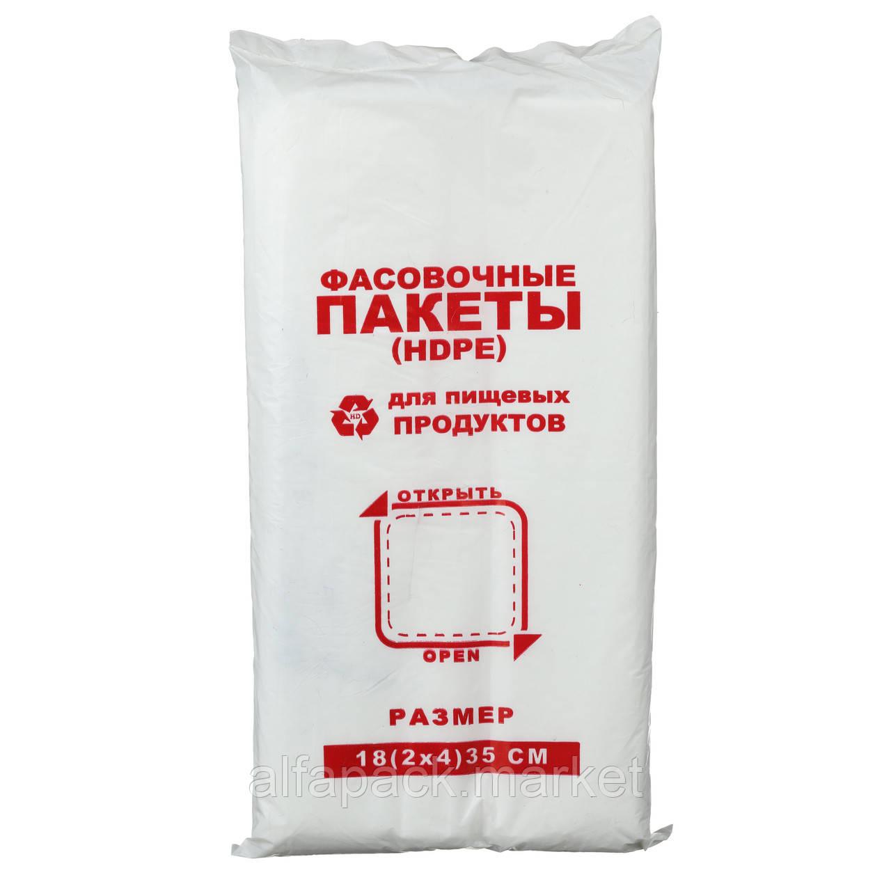 Пакет фасовка 180*/2*4/*350, 7мкм