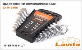 Набор ключей комбинированных на блистере 8 шт. 8-19мм. Lavita LA 512908