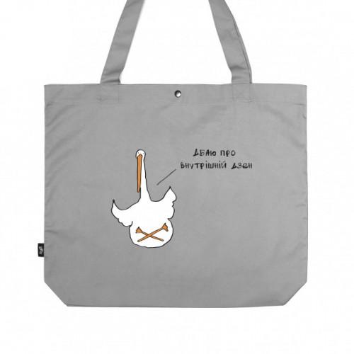 Эко сумка XXL Дбаю про внутрішній дзен #I/F