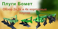 Новое видео о плугах Бомет (Bomet)